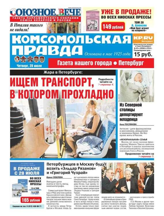 Редакция газеты Комсомольская правда. Санкт-Петербург Комсомольская правда. Санкт-Петербург 83ч-2016
