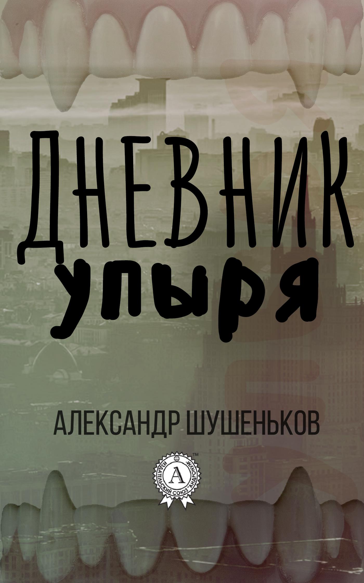 бесплатно Дневник упыря Скачать Александр Шушеньков