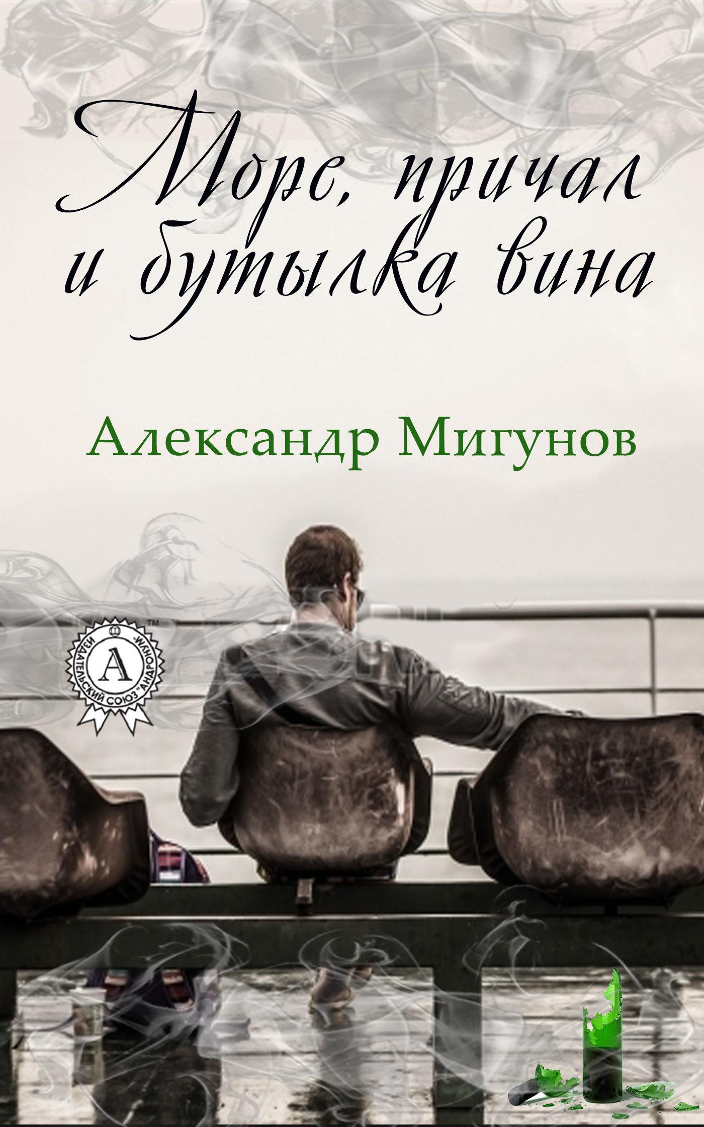 Александр Мигунов Море, причал и бутылка вина