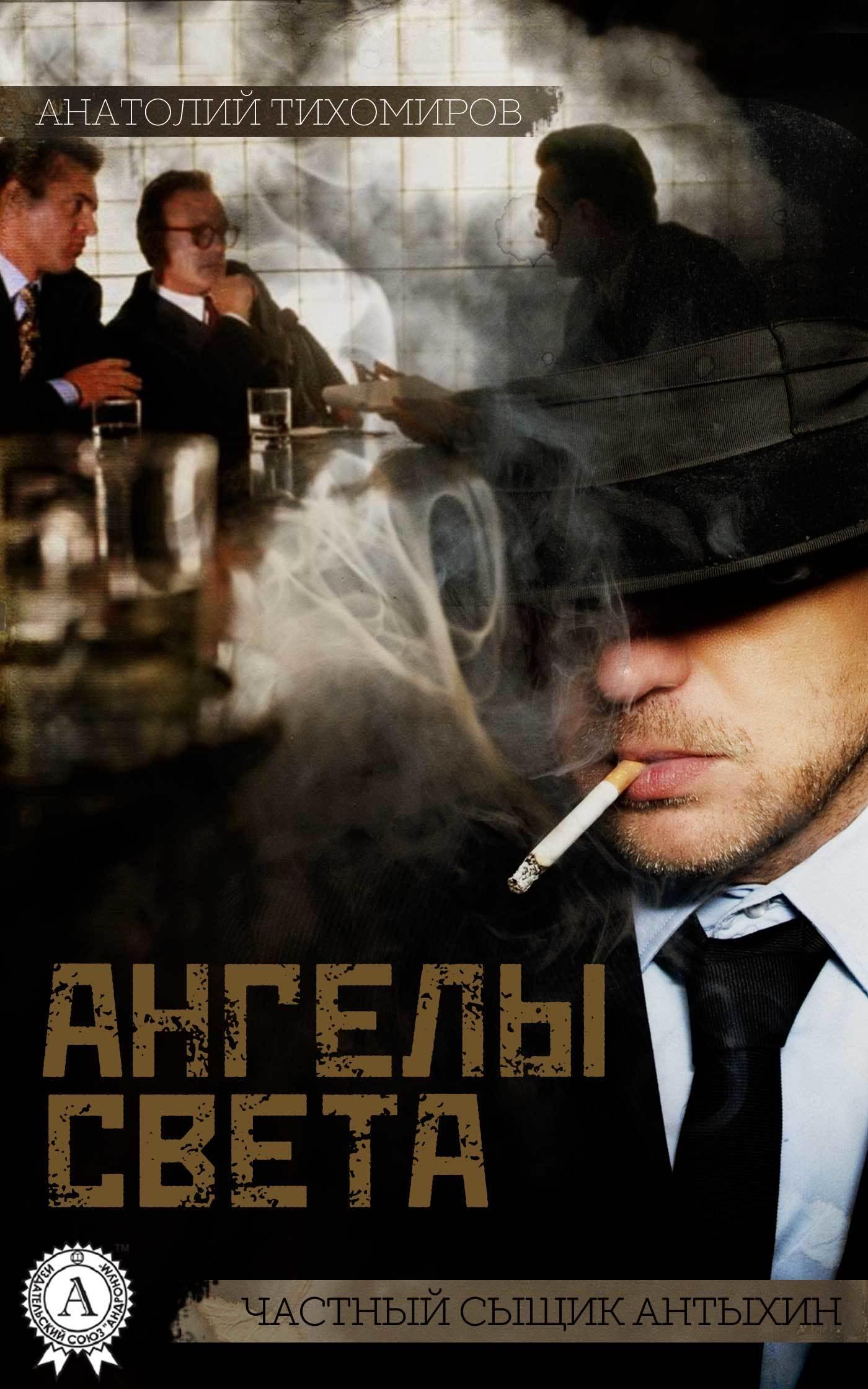 захватывающий сюжет в книге Анатолий Тихомиров