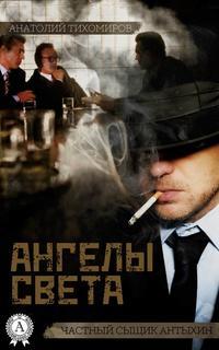 Тихомиров, Анатолий  - Ангелы света