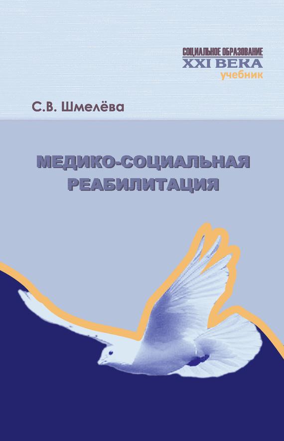 С. В. Шмелева Медико-социальная реабилитация фокин в социальная работа и подготовка социальных работников за рубежом
