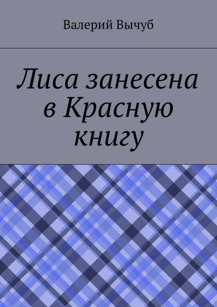 Скачать Валерий Вычуб бесплатно Лиса занесена в Красную книгу