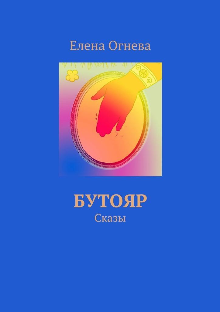 Скачать Елена Огнева бесплатно Бутояр. Сказы