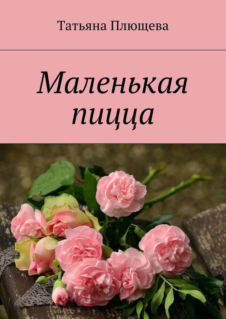 Скачать Маленькая пицца бесплатно Татьяна Плющева