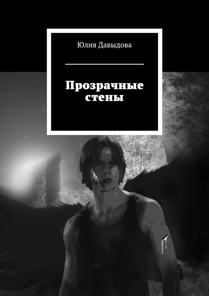 Скачать Юлия Давыдова бесплатно Прозрачные стены