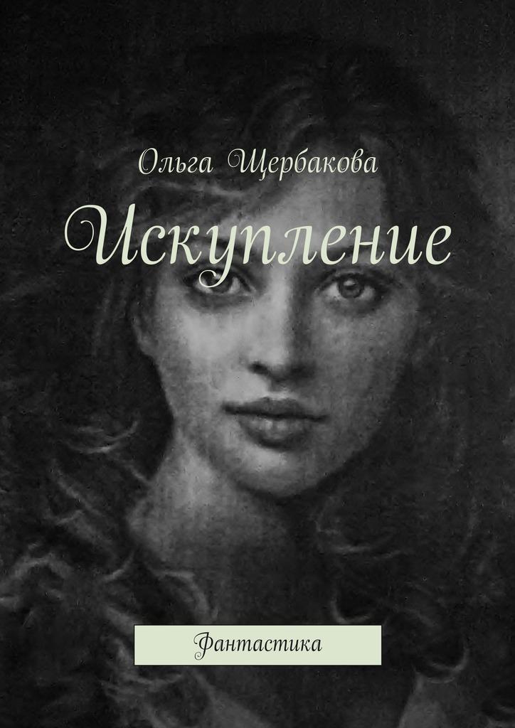 бесплатно Ольга Щербакова Скачать Искупление. Фантастика