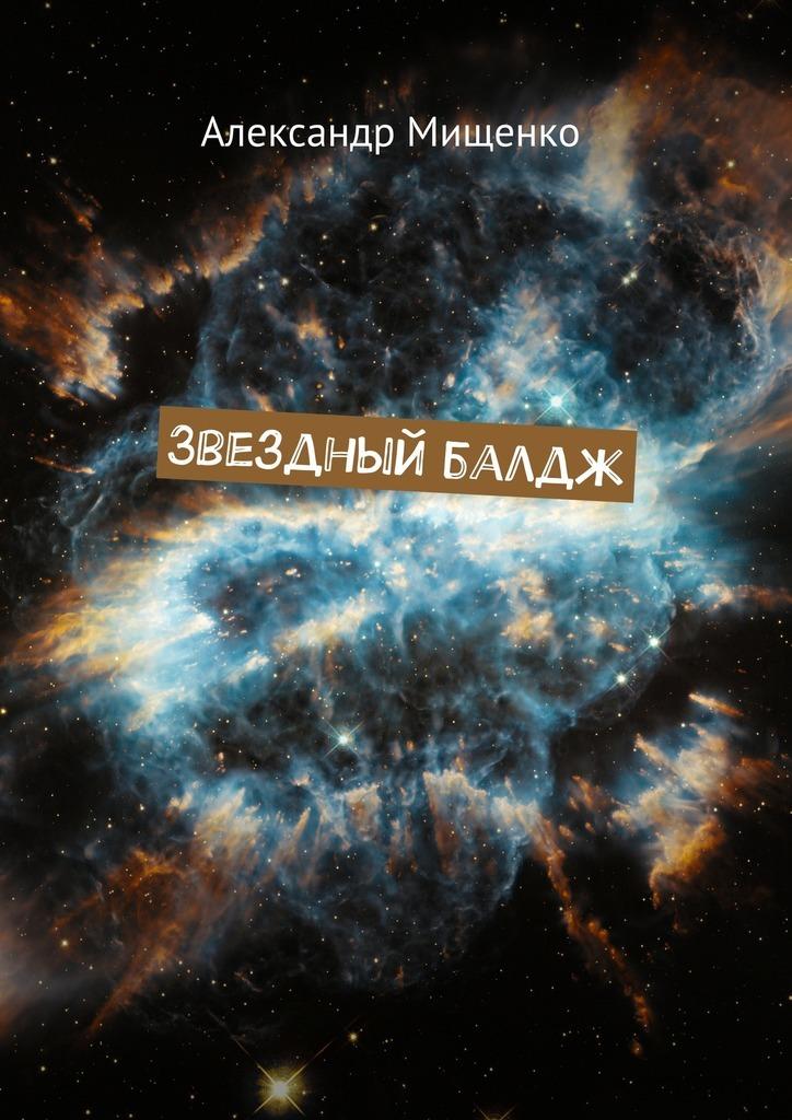 бесплатно Звездный балдж Скачать Александр Мищенко