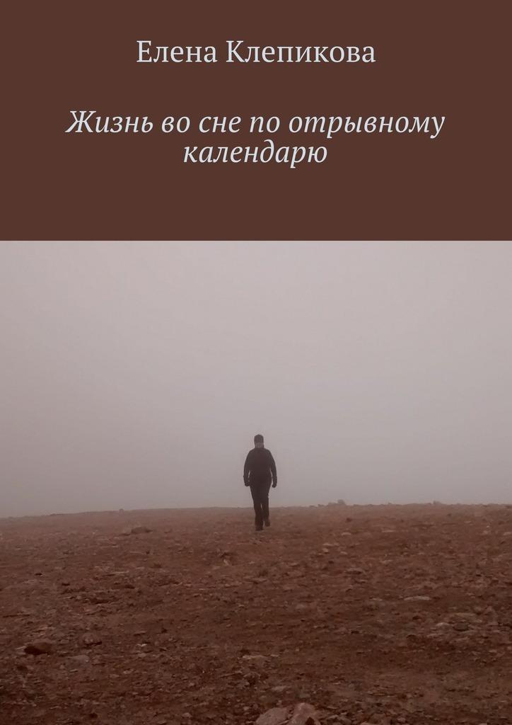Скачать Жизнь во сне по отрывному календарю бесплатно Елена Клепикова