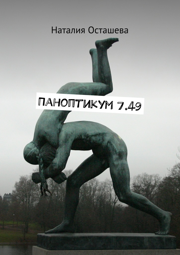 Наталия Осташева Паноптикум7.49 тамбурная дверь на этаже
