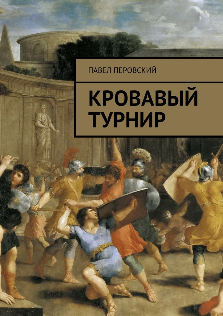бесплатно Павел Перовский Скачать Кровавый турнир