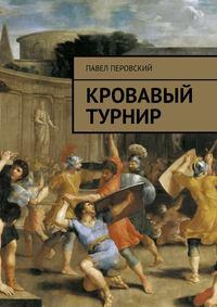 Перовский, Павел  - Кровавый турнир