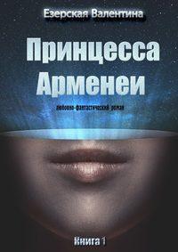 - Принцесса Арменеи. Книга1