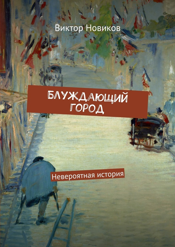 Скачать Блуждающий город. Невероятная история бесплатно Виктор Новиков