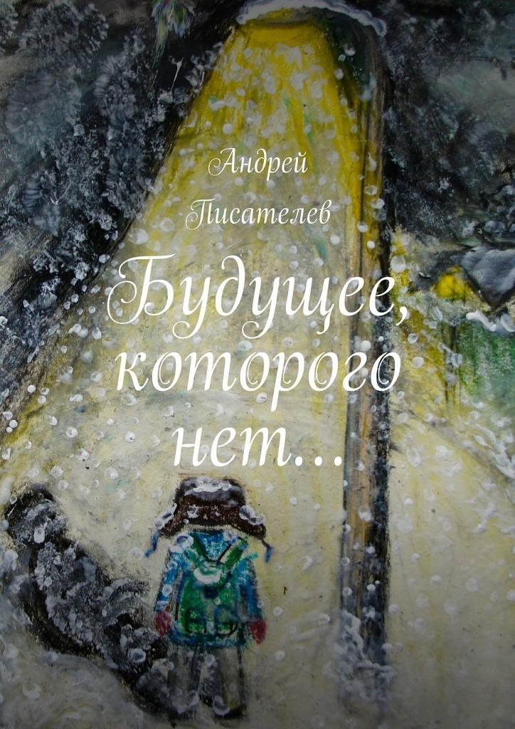 бесплатно Будущее, которого нет Скачать Андрей Писателев