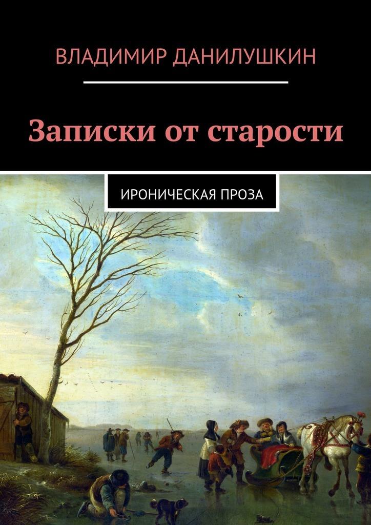 Владимир Иванович Данилушкин бесплатно