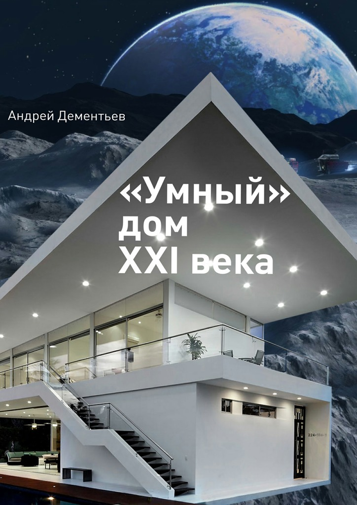 Скачать Умный дом XXI века бесплатно Андрей Дементьев
