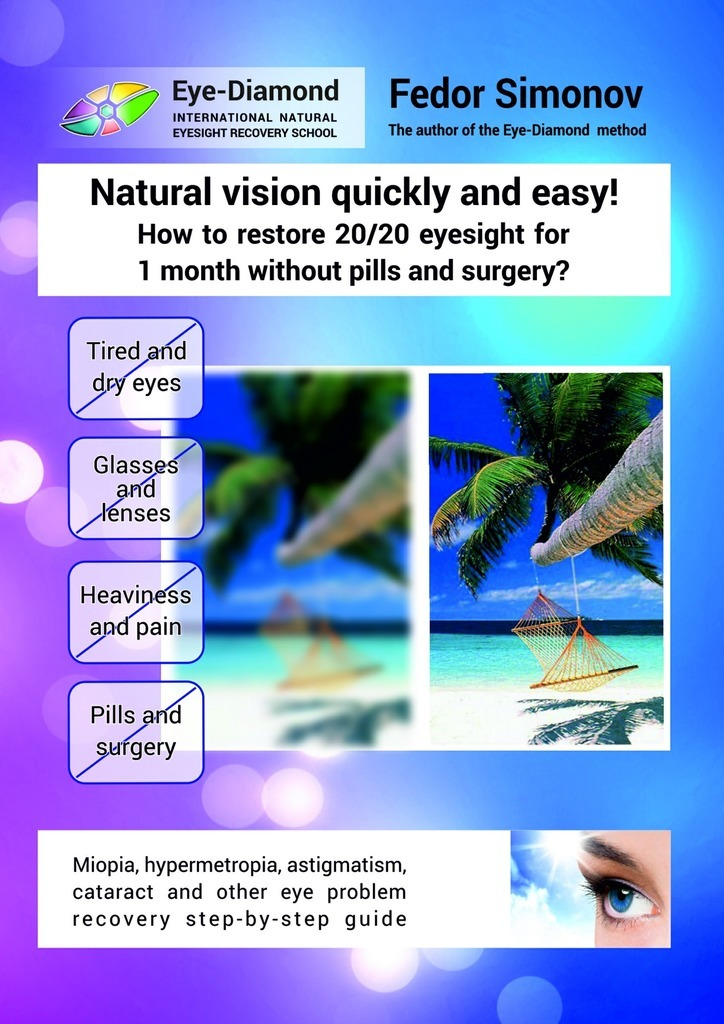 Скачать Natural vision quickly and easy How to restore 2020 eyesight for 1 month without pills and surgery Miopia, hypermetropia, astigmatism, cataract and other eye problem recovery step-by-step guide бесплатно Fedor Simonov