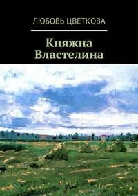 Цветкова, Любовь Юрьевна  - Княжна Властелина