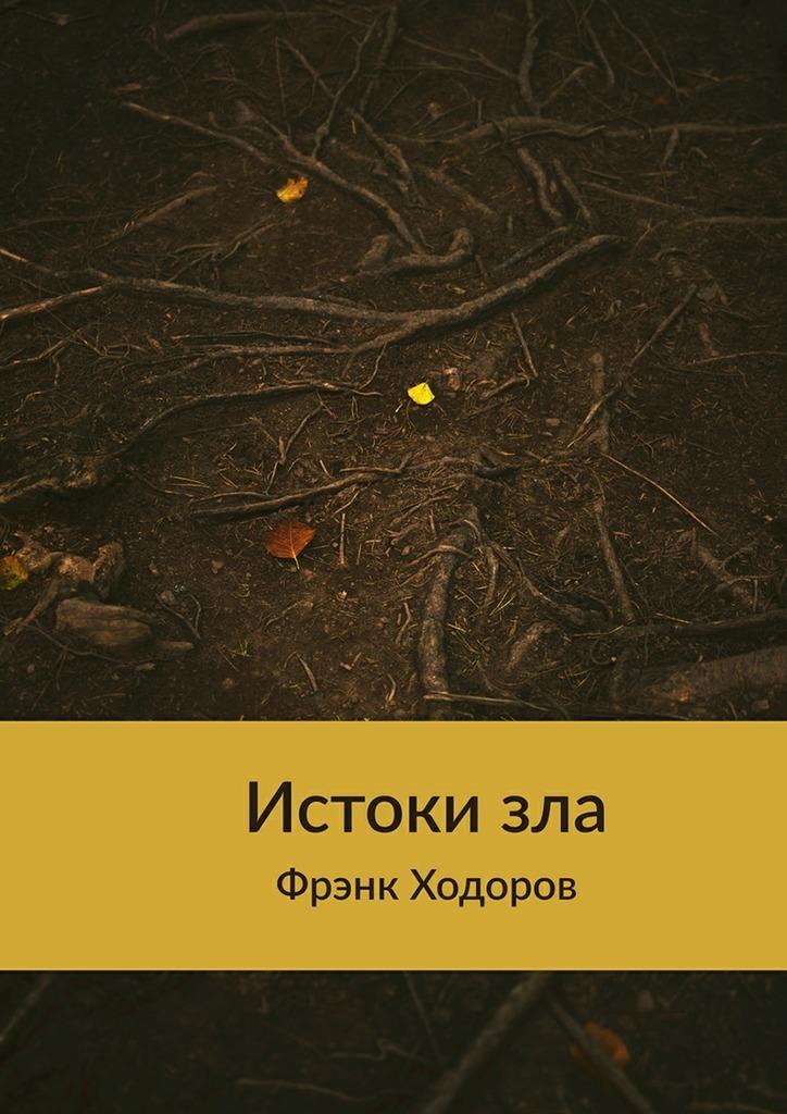 Скачать Фрэнк Ходоров бесплатно Истоки зла