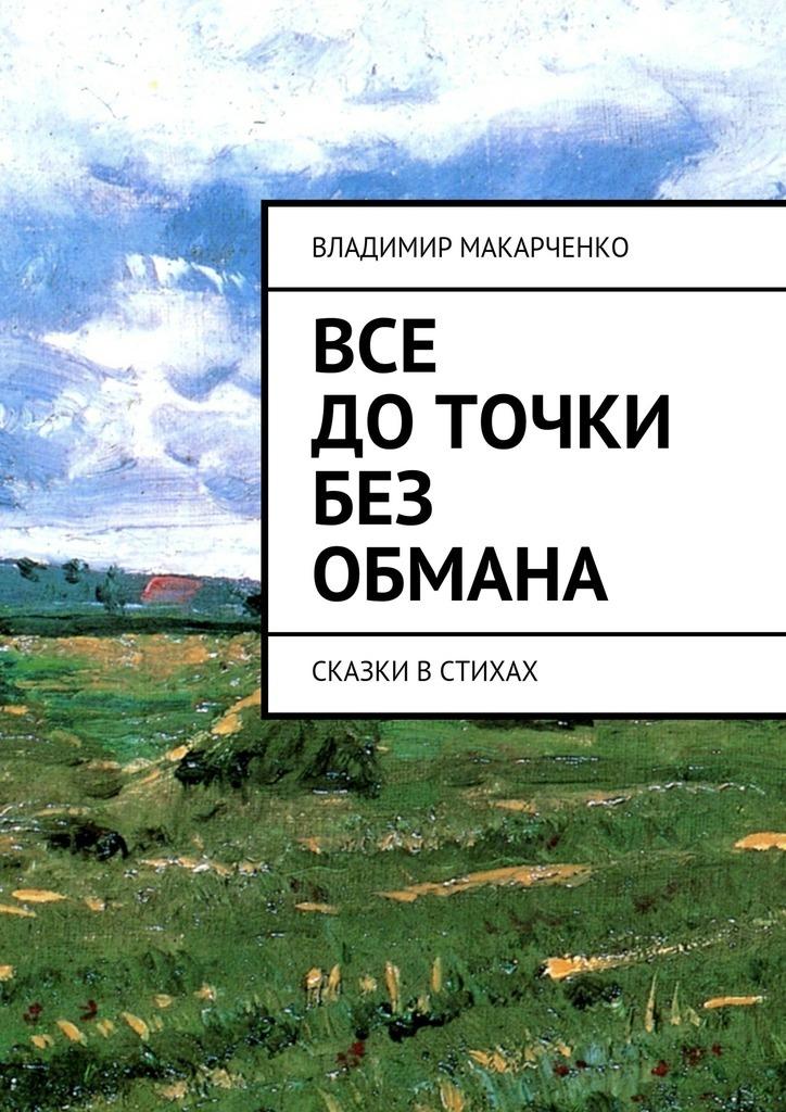 Владимир Макарченко Все доточки без обмана. сказки встихах радужный песок набор из 4 цветов lori пт 004