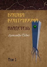 Седых, Александра  - Башня континуума. Владетель. Том1