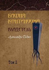 Седых, Александра  - Башня континуума. Владетель. Том 2