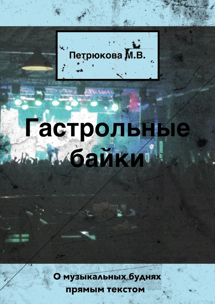 Маргарита Петрюкова Гастрольные байки. Омузыкальных буднях прямым текстом