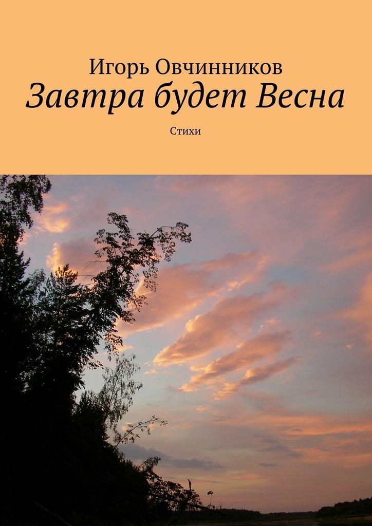 интригующее повествование в книге Игорь Овчинников