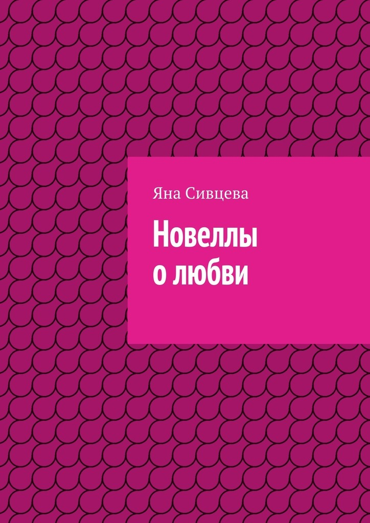Скачать Яна Игоревна Сивцева бесплатно Новеллы о любви