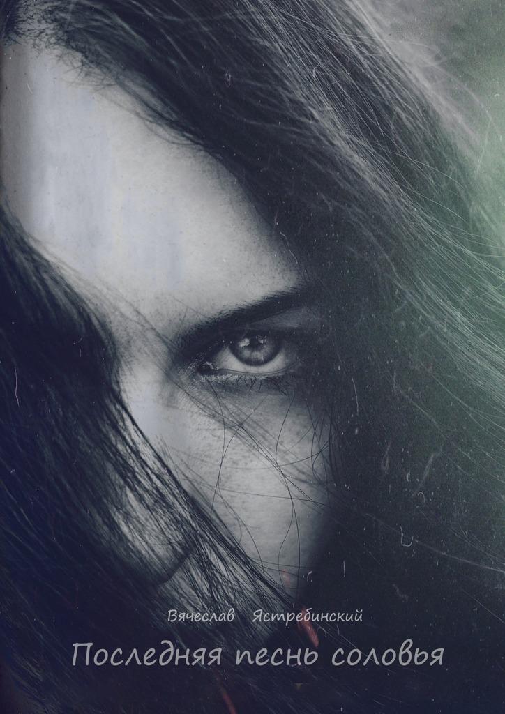 Обложка книги Последняя песнь соловья, автор Вячеслав Ястребинский