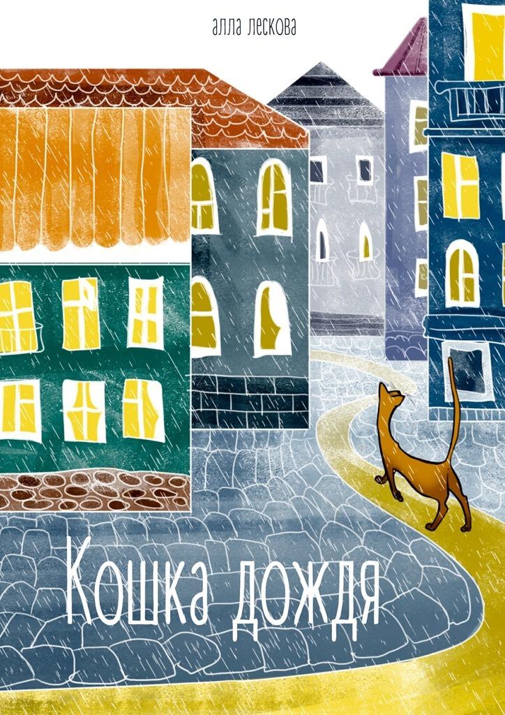 Скачать Кошка дождя бесплатно Алла Лескова