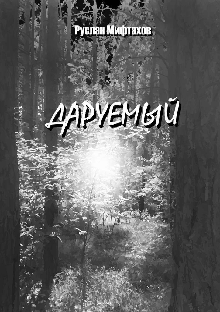 Скачать Руслан Мифтахов бесплатно Даруемый
