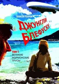 Козлов, Алексей  - Джунгли Блефуску. Том 1. Великие мормонские трусы