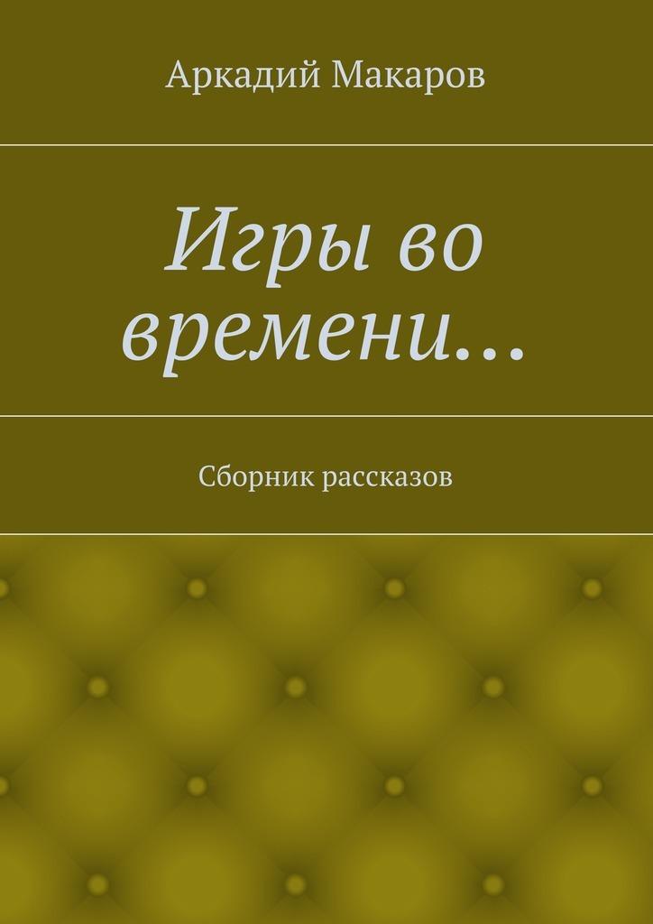 Мария Гиппенрейтер Бегство к себе. Жизнь подростка (сборник)