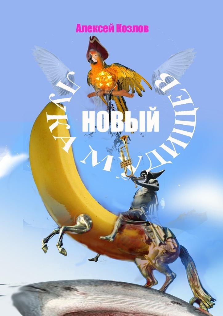Алексей Козлов Новый Лука Мудищев издательство аст лука мудищев