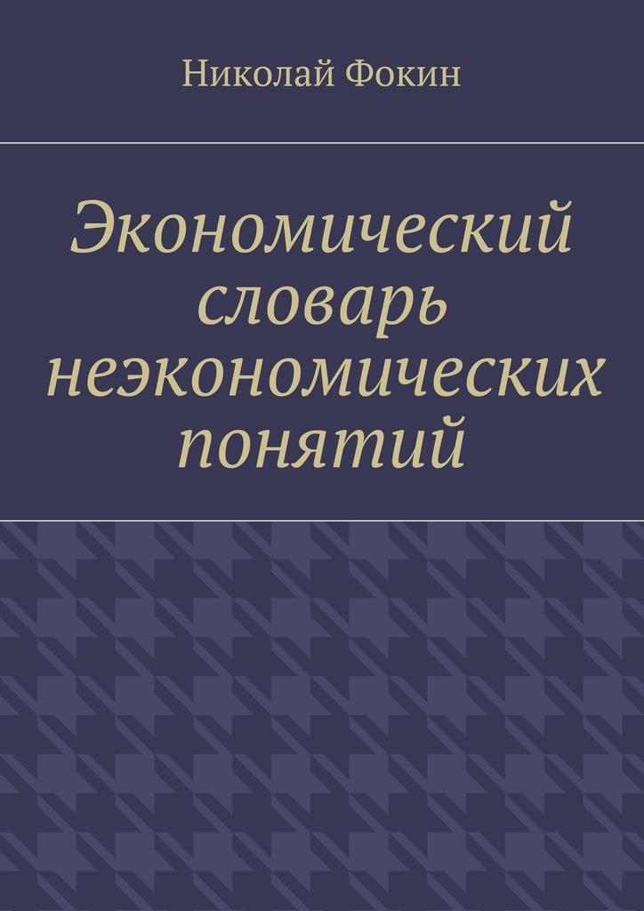 Экономический словарь неэкономических понятий