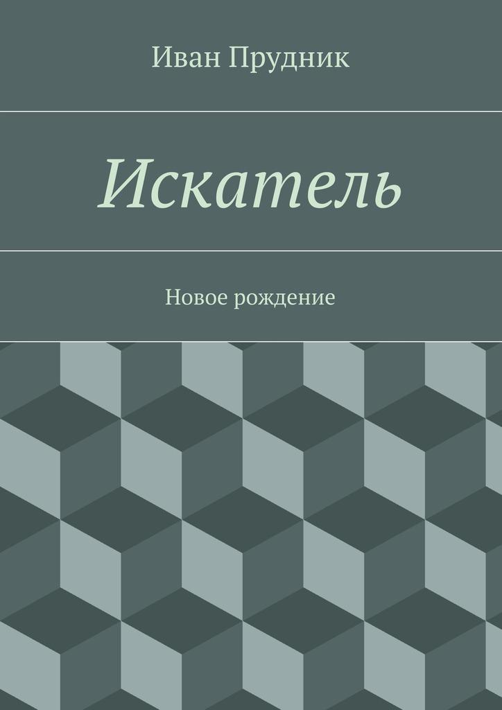цена Иван Юрьевич Прудник Искатель. Новое рождение онлайн в 2017 году