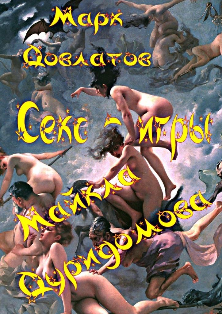 эротические костюмы Марк Довлатов Секс-игры Майкла Дуридомова. Эротические рассказы