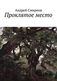 Смирнов, Андрей  - Проклятое место
