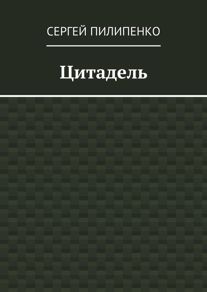 Сергей Викторович Пилипенко Цитадель как мед справку если стоишь на учете в психдиспансер