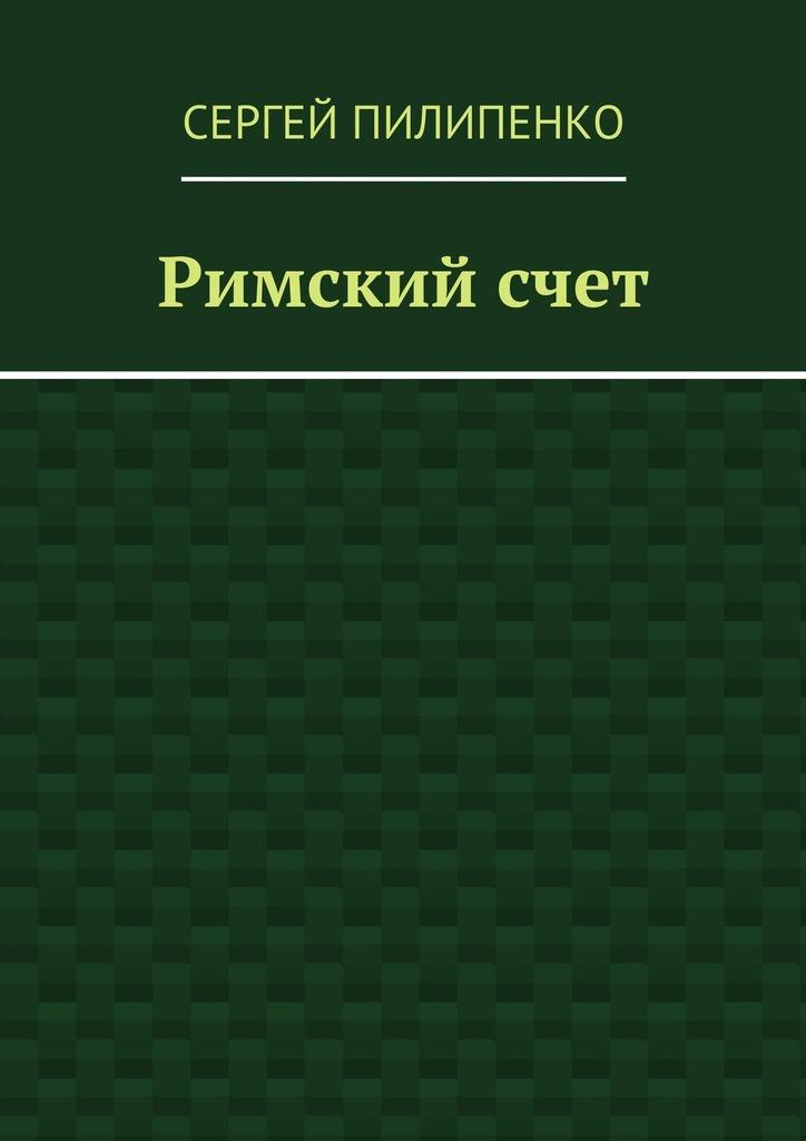 Сергей Викторович Пилипенко Римскийсчет