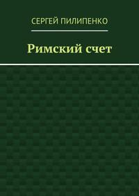 Сергей Викторович Пилипенко - Римскийсчет