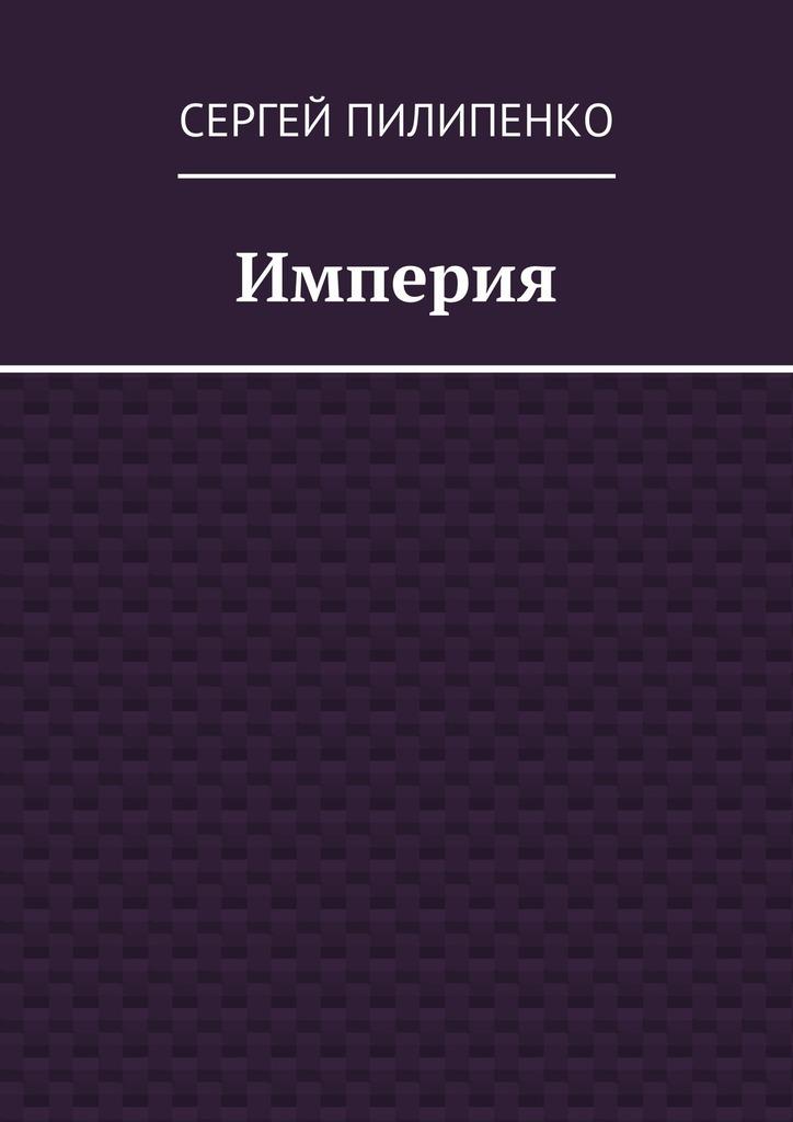 Сергей Викторович Пилипенко Империя как мед справку если стоишь на учете в психдиспансер