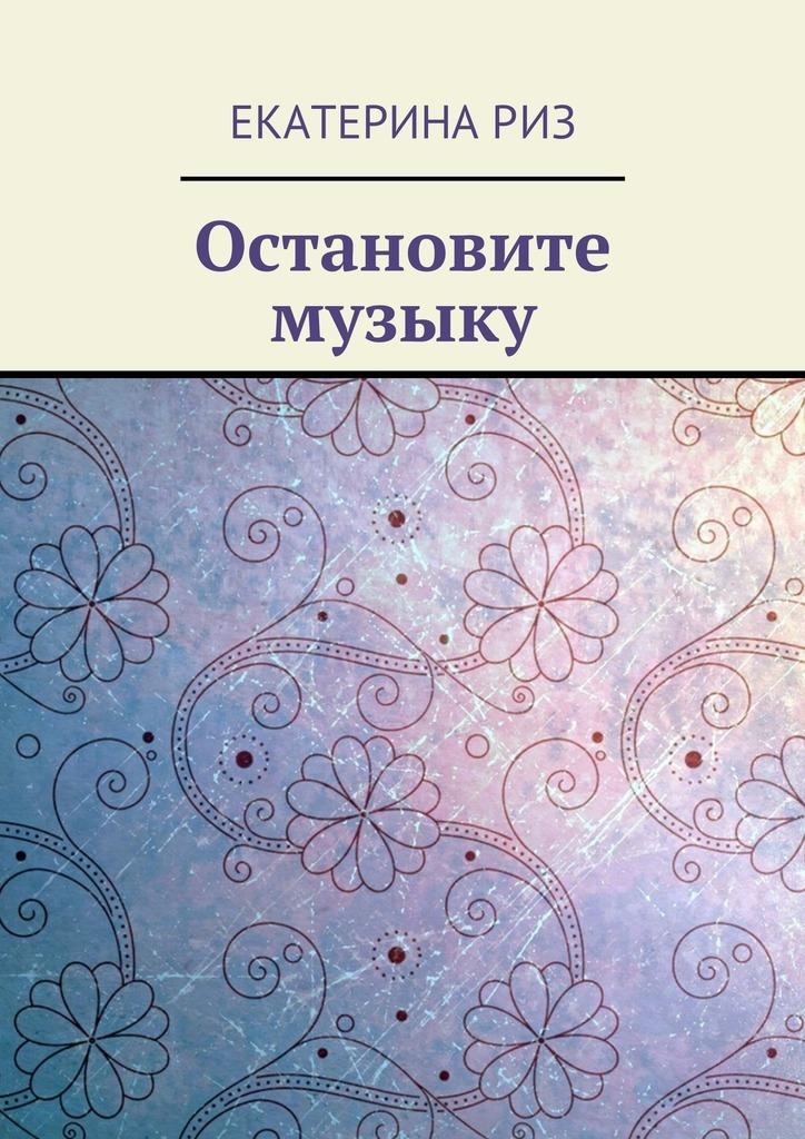 Екатерина Риз Остановите музыку
