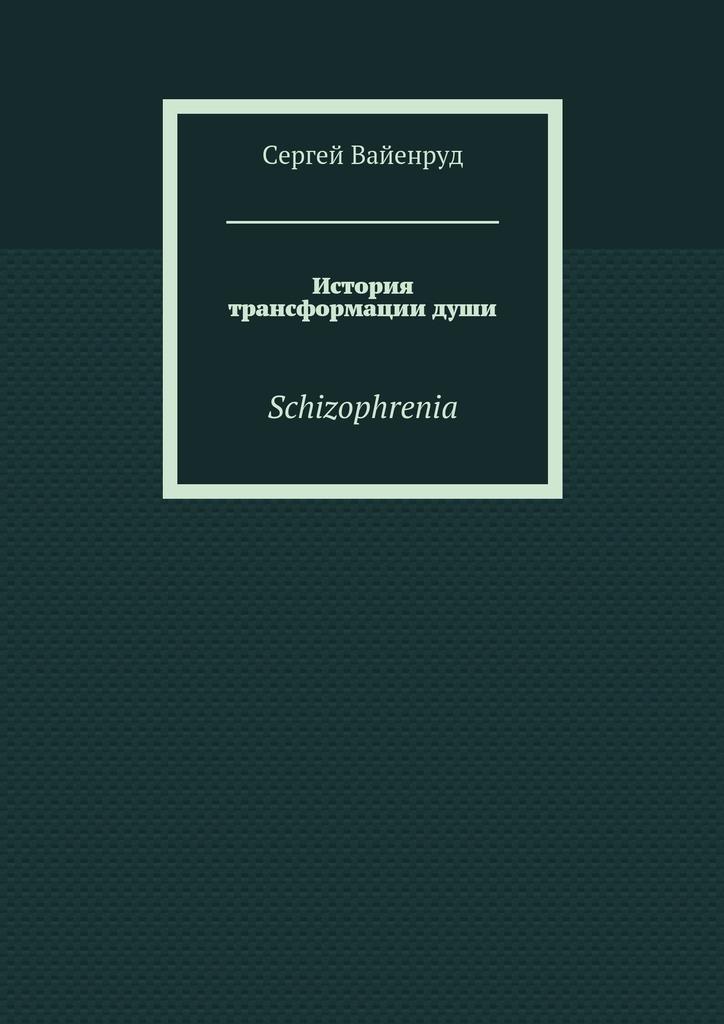 История трансформациидуши. Schizophrenia