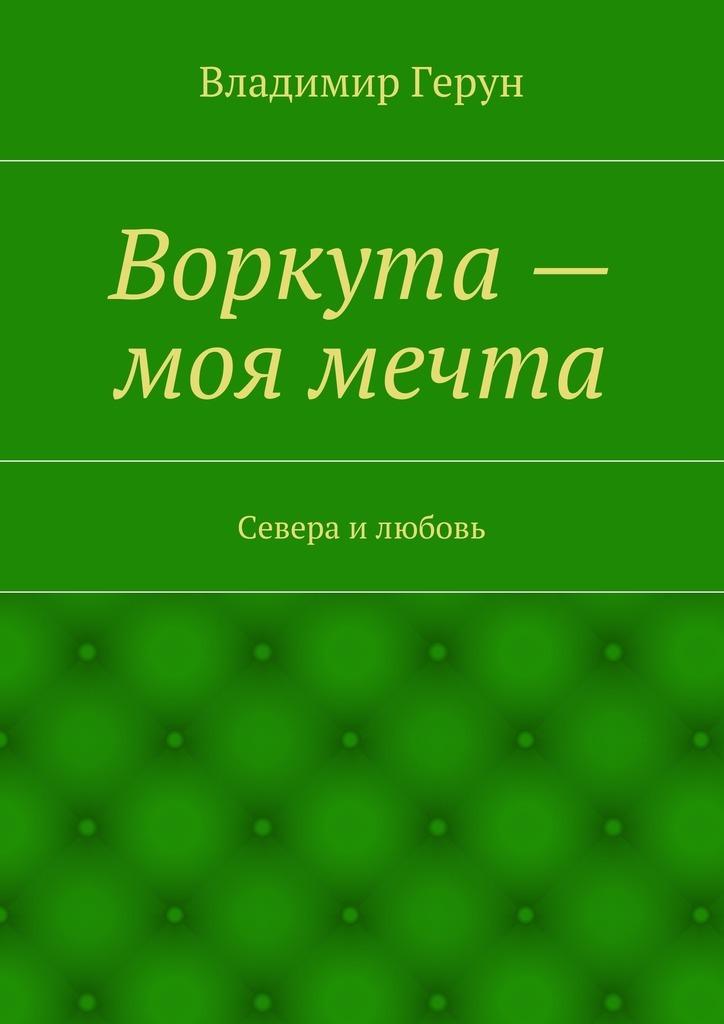 напряженная интрига в книге Владимир Герун