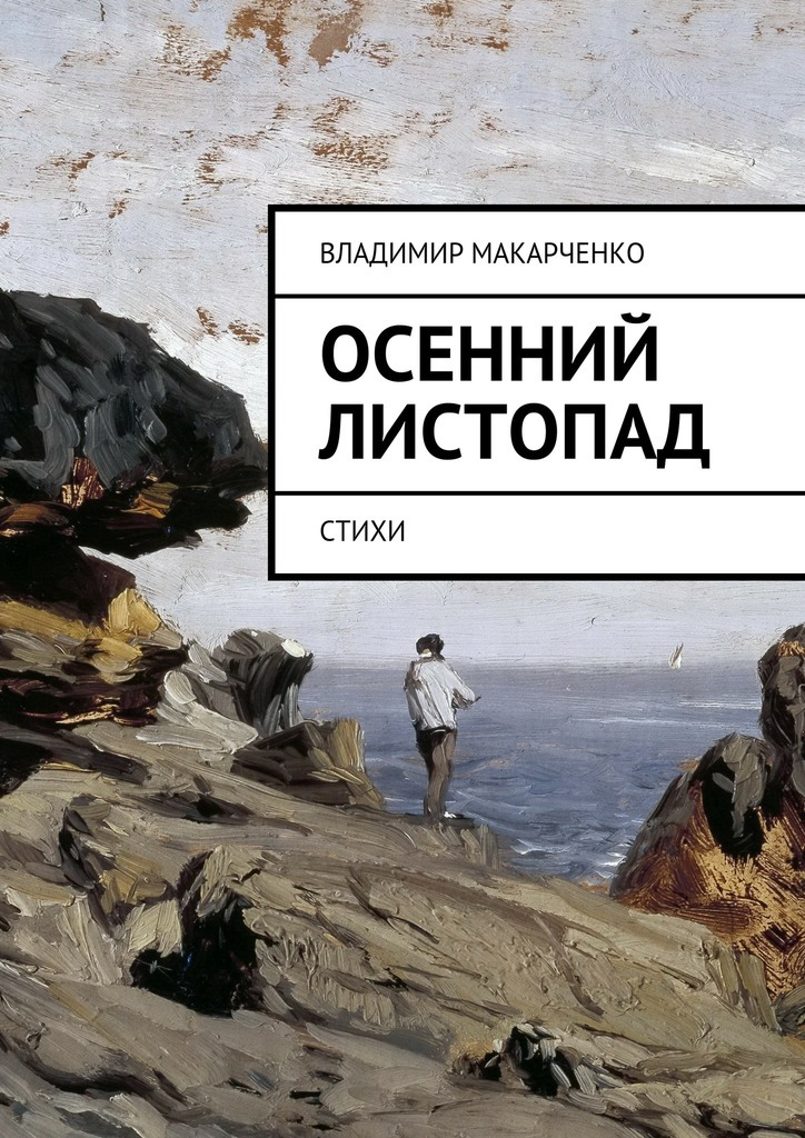 Обложка книги Осенний листопад. Стихи, автор Макарченко, Владимир