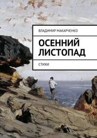 Макарченко, Владимир  - Осенний листопад. Стихи