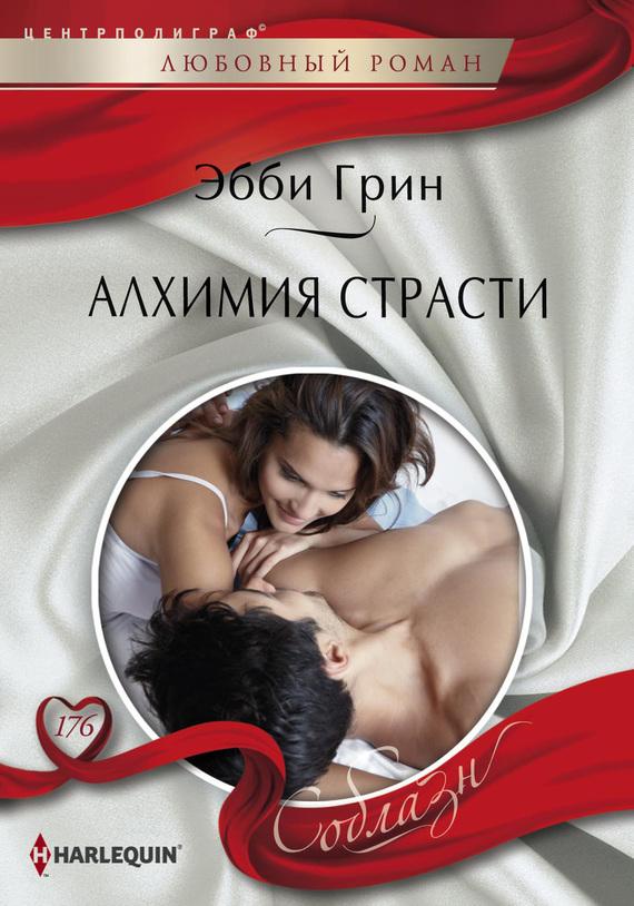 Алхимия страсти
